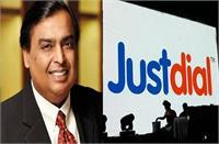 रिलायंस रिटेल ने Just Dial में खरीदी बड़ी हिस्सेदारी, 3497 करोड़ रुपए में हुआ सौदा