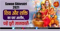 Sawan Shivratri 2021: शिव और शक्ति का पाएं आशीष, पढ़ें पूरी जानकारी