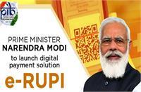 e-RUPI को लॉन्च करने से पहले बोले पीएम मोदी- यह जिंदगी बना रहा सुगम