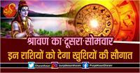 Daily Horoscope: श्रावण का दूसरा सोमवार इन राशियों को देगा खुशियों की सौगात