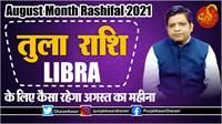 August Month Rashifal 2021: तुला राशि के लिए कैसा रहेगा अगस्त का महीना