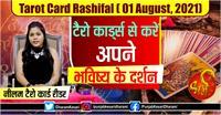 Tarot Card Rashifal (1st august 2021): टैरो कार्ड्स से करें अपने भविष्य के दर्शन