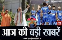 भारतीय हॉकी टीम से उम्मीदें, उत्तर और मध्य भारत में भारी बारिश का अलर्ट...आज की बड़ी खबरें