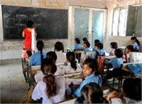 पंजाब में आज से सभी Classes के लिए खुले 'स्कूल', सरकार की तरफ से विशेष Guidelines जारी
