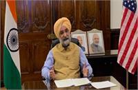 क्वाड सम्मेलन से पहले राजदूत संधू ने कहा- हिंद महासागर क्षेत्र में भारत एक बड़ा सुरक्षा प्रदाता
