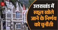 HC पहुंचा उत्तराखंड में स्कूल खोले जाने का निर्णय, 4 अगस्त को होगी सुनवाई