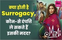क्या होती है Surrogacy, जिसे लेकर चर्चा बटोंर रहीं फिल्म