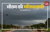 मौसम की भविष्यवाणी: IMD ने बताया- अगस्त और सितंबर में कहां कितनी होगी बारिश