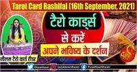 Tarot Card Rashifal (16th September 2021): टैरो कार्ड्स से करें अपने भविष्य के दर्शन