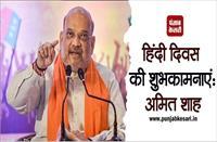 शाह ने हिंदी दिवस की दी शुभकामनाएं...बोले-मूल कार्यों में राजभाषा का भी उपयोग करें लोग