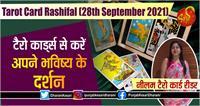 Tarot Card Rashifal 28th September 2021): टैरो कार्ड्स से करें अपने भविष्य के दर्शन