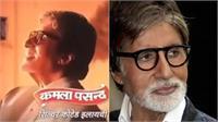 अमिताभ बच्चन नहीं कर सकते पान मसाला का विज्ञापन!