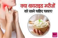Diet Tips: क्या थायराइड मरीजों को खाने चाहिए चावल?