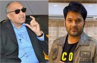 कपिल शर्मा के साथ धोखाधड़ी मामले में कार डिज़ाइनर दिलीप छाबरिया का बेटा गिरफ्तार