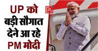 UP को बड़ी सौगात देने आ रहे PM मोदी: अलीगढ़ में राजा महेंद्र प्रताप यूनिवर्सिटी और डिफेंस कॉरिडोर की रखेंगे आधारशिला