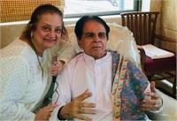 क्या! बंद हो जाएगा दिवंगत एक्टर दिलीप कुमार का ट्विटर अकाउंट, पत्नी सायरा बानो ने दी सहमति