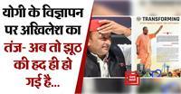 CM योगी के विज्ञापन को लेकर अखिलेश का तंज, बोले- अब तो झूठ की हद ही हो गई है...