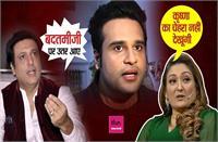'पाल-पोसकर बड़ा किया तो बदतमीजी पर उतर आएंगे' काॅमेडियन कृष्णा पर भड़कीं गोविंदा की पत्नी