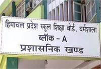 कौन सा परीक्षा परिणाम होगा मान्य, उलझन में असंतुष्ट बोर्ड परीक्षार्थी