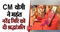 CM योगी ने महंत नरेंद्र गिरि को दी श्रद्धांजलि, कहा- दोषी बख्शे नहीं जाएंगे