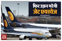फिर उड़ान भरेगी Jet Airways, साल 2022 से शुरू होंगी फ्लाइट्स