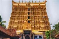 SC का बड़ा फैसला, केरल के पद्मनाभ मंदिर ट्रस्ट को देना होगा 25 साल की आमदनी और खर्च का ब्योरा