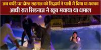 Throwback: जब बर्थडे पर दोस्त शहनाज को सिद्धार्थ ने पानी में दिया था धक्का, आधी रात सिडनाज ने खूब मचाया था धमाल