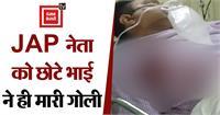 पटना में JAP नेता को छोटे भाई ने ही मारी गोली, इन 2 कारणों से पाल रखी थी रंजिश