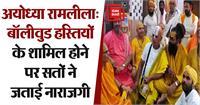 अयोध्या रामलीला: बॉलीवुड हस्तियों के शामिल होने पर सतों ने जताई नाराजगी, CM योगी से आयोजन पर रोक की उठाई मांग