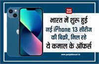 भारत में शुरू हुई नई iPhone 13 सीरीज की बिक्री, मिल रहे ये कमाल के ऑफर्स