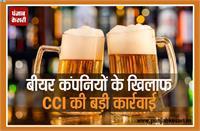 बीयर कंपनियों के खिलाफ CCI की बड़ी कार्रवाई, ठोका 873 करोड़ रुपए का जुर्माना