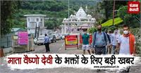 माता वैष्णो देवी के भक्तों के लिए बड़ी खबर, 29 करोड़ रुपए की लागत से बनने जा रही है नई परियोजना