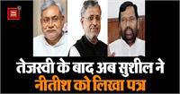 तेजस्वी के बाद अब सुशील मोदी ने की मांग, कहा- पटना में लगनी चाहिए रामविलास की प्रतिमा