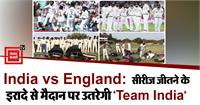 India vs England: सीरीज जीतने के इरादे से मैदान पर उतरेगी 'Team India', युवा खिलाड़ियों ने मांगी जीत की दुआ