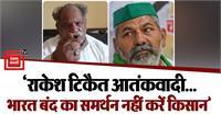 भानु प्रताप सिंह ने राकेश टिकैत को बताया आतंकवादी, कहा- भारत बंद का समर्थन नहीं करें किसान