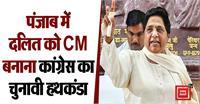 मायावती का जोरदार हमला, कहा- पंजाब में दलित को CM बनाना कांग्रेस का चुनावी हथकंडा