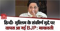विकास के दावे की खुली पोल अब हिन्दी- मुस्लिम के संकीर्ण मुद्दे पर वापस आ गई BJP: मायावती