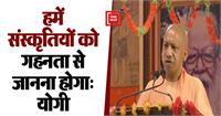CM योगी बोले-केवल पुस्तकीय ज्ञान ही ज्ञान नहीं है, हमें संस्कृतियों को गहनता से जानना होगा