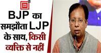 संजय जायसवाल ने किया स्पष्ट, कहा- BJP का समझौता LJP के साथ, किसी व्यक्ति से नहीं