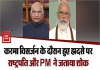 करमा विसर्जन के दौरान हुए हादसे पर राष्ट्रपति रामनाथ कोविंद और प्रधानमंत्री मोदी ने जताया शोक