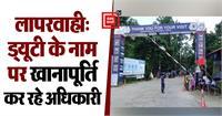 भारत-नेपाल सीमा पर कस्टम विभाग की बड़ी लापरवाही,ड्यूटी के नाम पर खानापूर्ति कर रहे अधिकारी