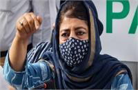 कश्मीर के लोगों को शक्तिहीन बना रहा है केंद्र: महबूबा