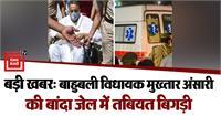 बड़ी खबर: बाहुबली विधायक मुख्तार अंसारी की तबियत बिगड़ी, बांदा मेडिकल कॉलेज में कराया गया भर्ती
