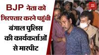 अलीगढ़: BJP नेता को गिरफ्तार करने पहुंची बंगाल पुलिस की कार्यकर्ताओं से मारपीट