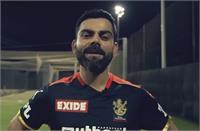 विराट कोहली की इस गेंदबाज की तारीफ, कहा- टी20 विश्वकप में हमारे लिए होगा अहम