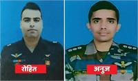 सेना के हेलीकॉप्टर हादसे में शहीद हुए दो जवान, पंचकूला के रहने वाले थे मेजर अनुज राजपूत