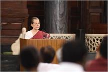 संसदीय दल की नेता चुने जाने के बाद बोलीं सोनिया गांधी, कांग्रेस फिर करेगी वापसी