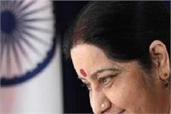 renamed pravasi bhartiya kendra delhi sushma swaraj bhawan