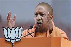 yogi threatens candidates performing for teacher recruitment