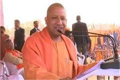 yogi adityanath statement